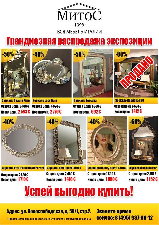 rasprodazha-mebel-listovka-6-1.jpg