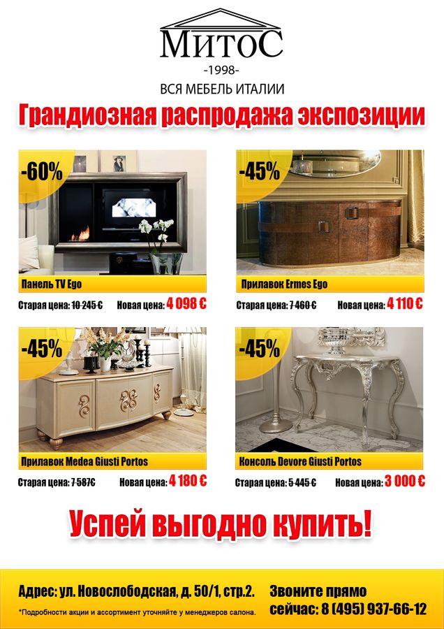 rasprodazha-mebel-listovka-3.jpg