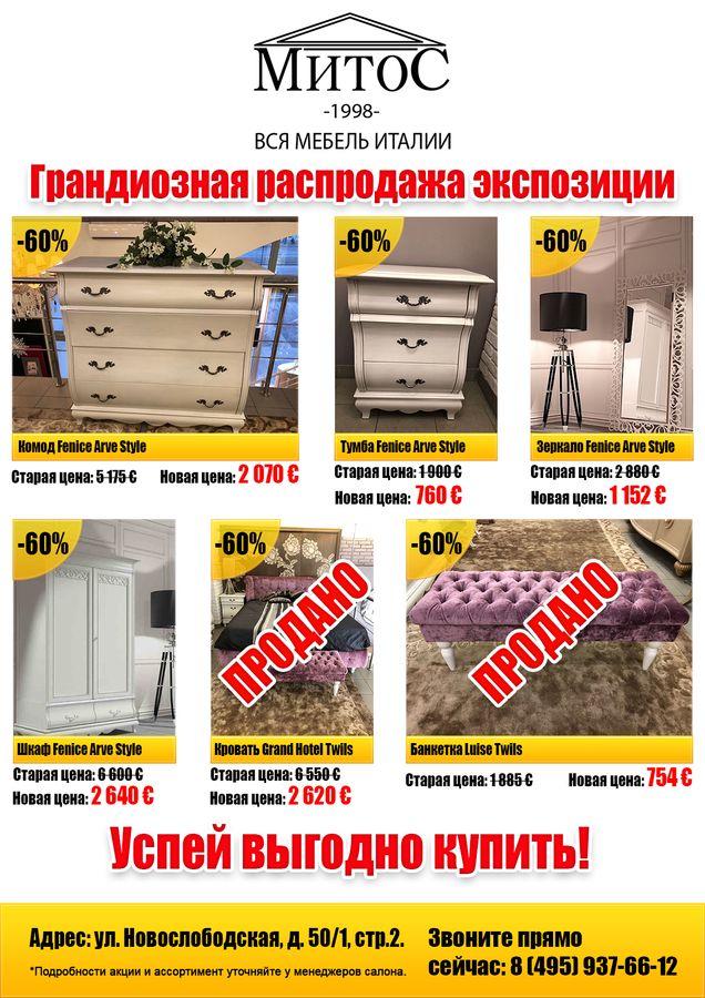rasprodazha-mebel-listovka-5.jpg