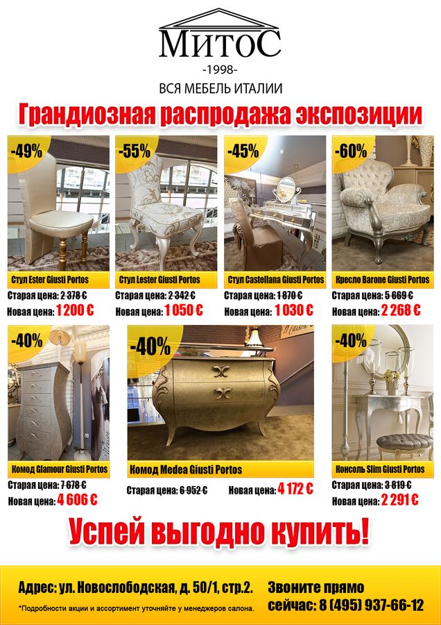 rasprodazha-mebel-listovka-4.jpg